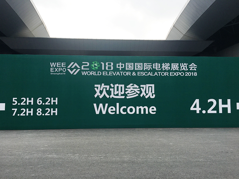 World Elevator & Escalator Expo 2018 in Shanghai